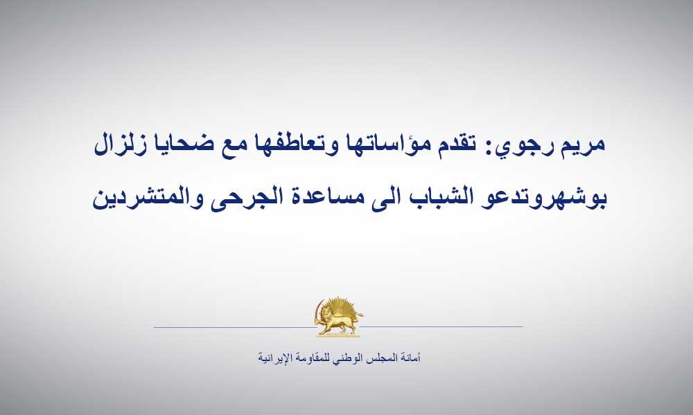 مريم رجوي: تقدم مؤاساتها وتعاطفها مع ضحايا زلزال بوشهروتدعو الشباب الى مساعدة الجرحى والمتشردين