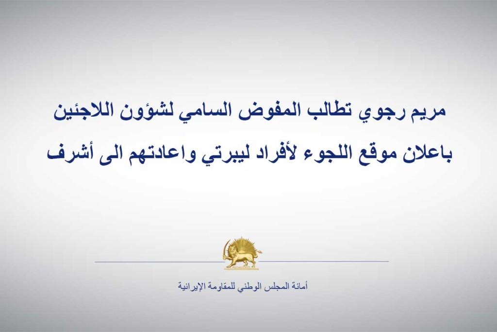 مريم رجوي تطالب المفوض السامي لشؤون اللاجئين باعلان موقع اللجوء لأفراد ليبرتي واعادتهم الى أشرف