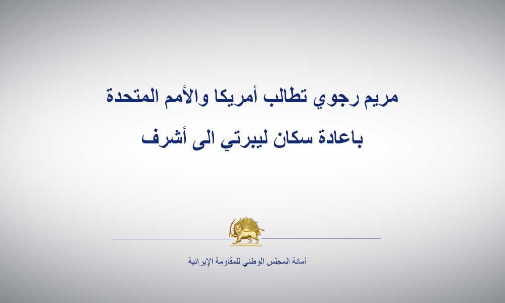 مريم رجوي تطالب أمريكا والأمم المتحدة باعادة سكان ليبرتي الى أشرف