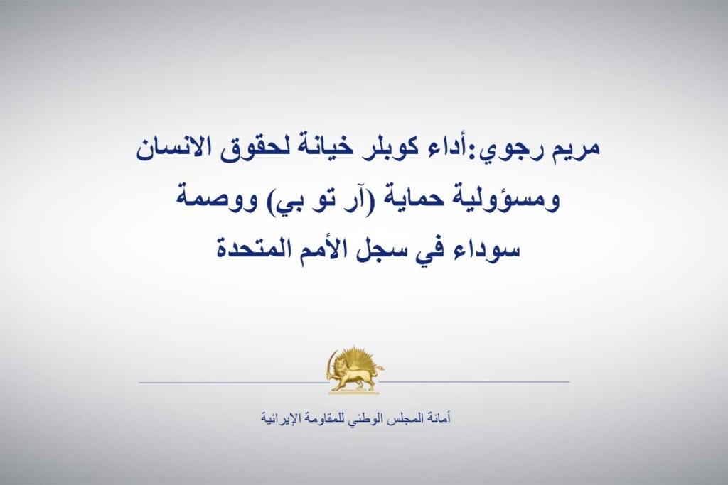 مريم رجوي:أداء كوبلر خيانة لحقوق الانسان ومسؤولية حماية (آر تو بي) ووصمة سوداء في سجل الأمم المتحدة