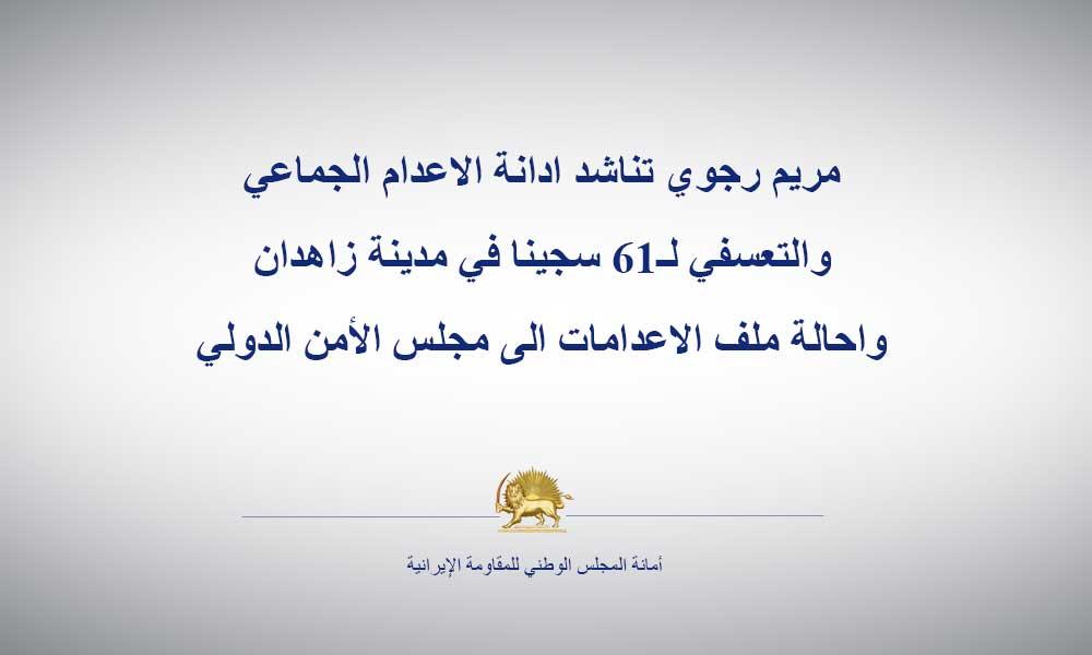 مريم رجوي تناشد ادانة الاعدام الجماعي والتعسفي لـ16 سجينا في مدينة زاهدان واحالة ملف الاعدامات الى مجلس الأمن الدولي