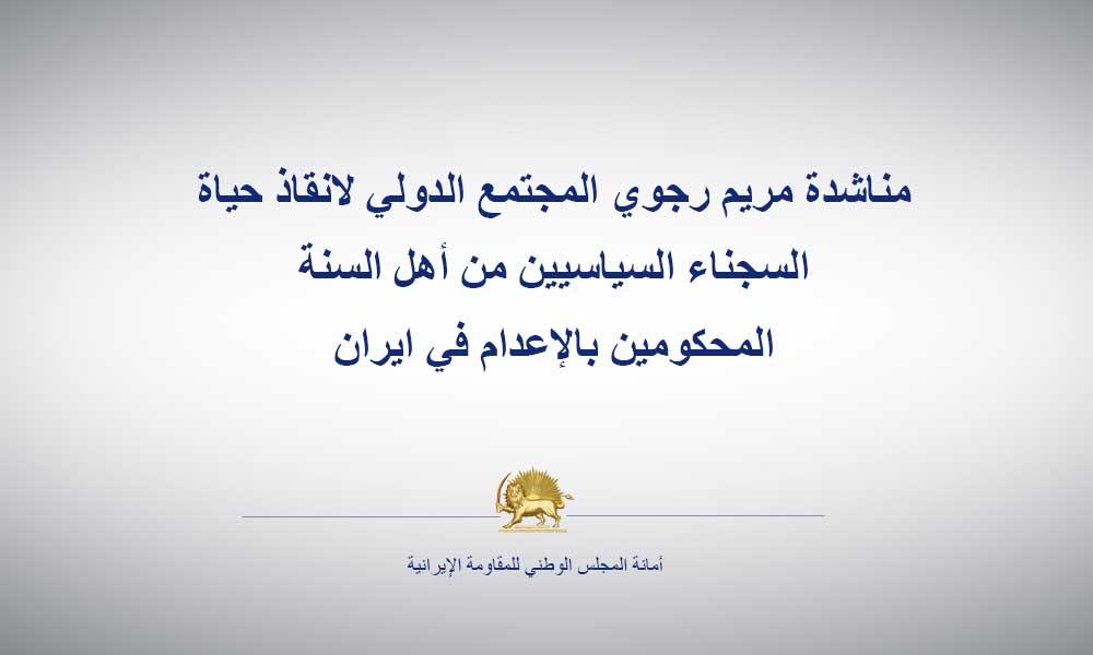 مناشدة مريم رجوي المجتمع الدولي لانقاذ حياة السجناء السياسيين من أهل السنة المحكومين بالإعدام في ايران