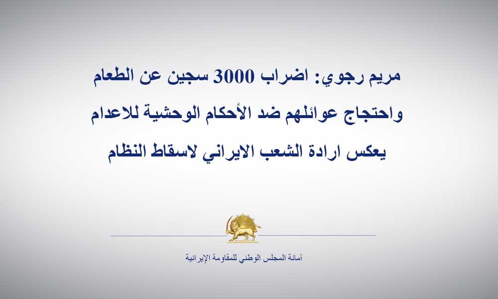 مريم رجوي: اضراب 3000 سجين عن الطعام واحتجاج عوائلهم ضد الأحكام الوحشية للاعدام يعكس ارادة الشعب الايراني لاسقاط النظام