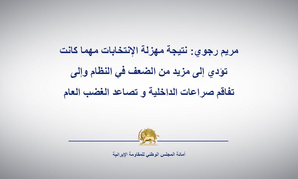 مريم رجوي: نتيجة مهزلة الإنتخابات مهما كانت تؤدي إلى مزيد من الضعف في النظام وإلى تفاقم صراعات الداخلية و تصاعد الغضب العام