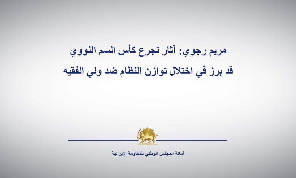 مريم رجوي: آثار تجرع كأس السم النووي قد برز في اختلال توازن النظام ضد ولي الفقيه