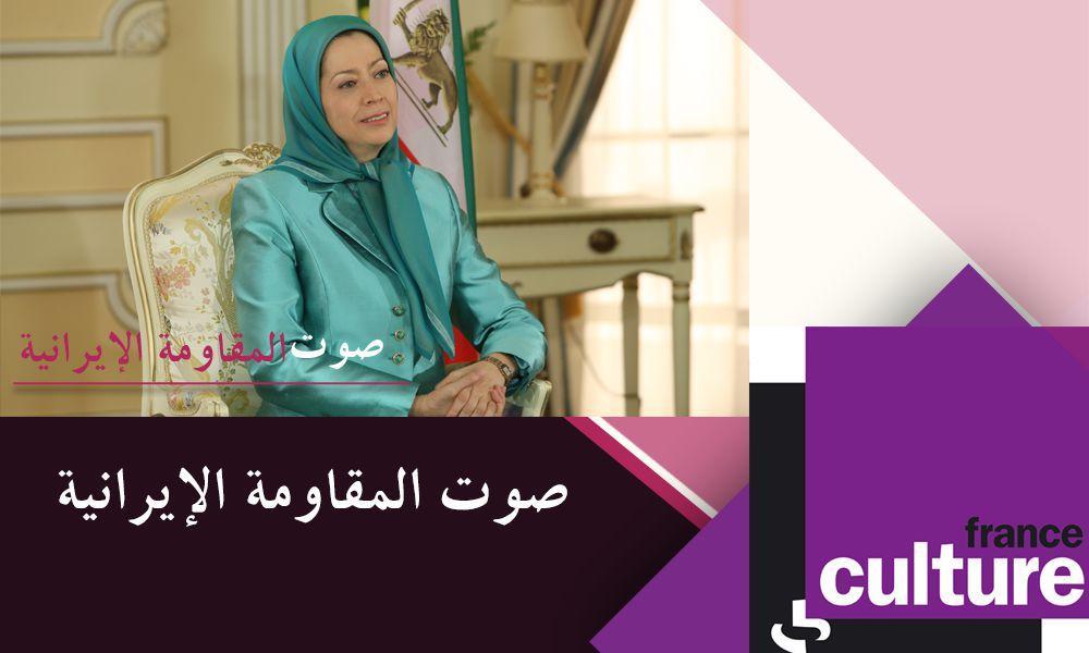 مريم رجوي في مقابلة مع إذاعة فرانس كولتور: صوت المقاومة الإيرانية