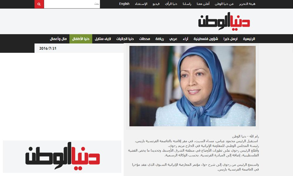 """الرئيس أبو مازن يستقبل رئيسة المعارضة الايرانية """"مريم رجوي"""""""