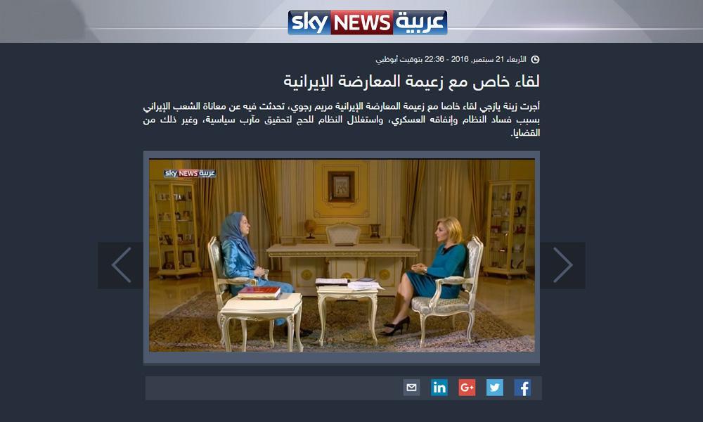 مقابلة مريم رجوي مع قناة اسكاي نيوز عربية