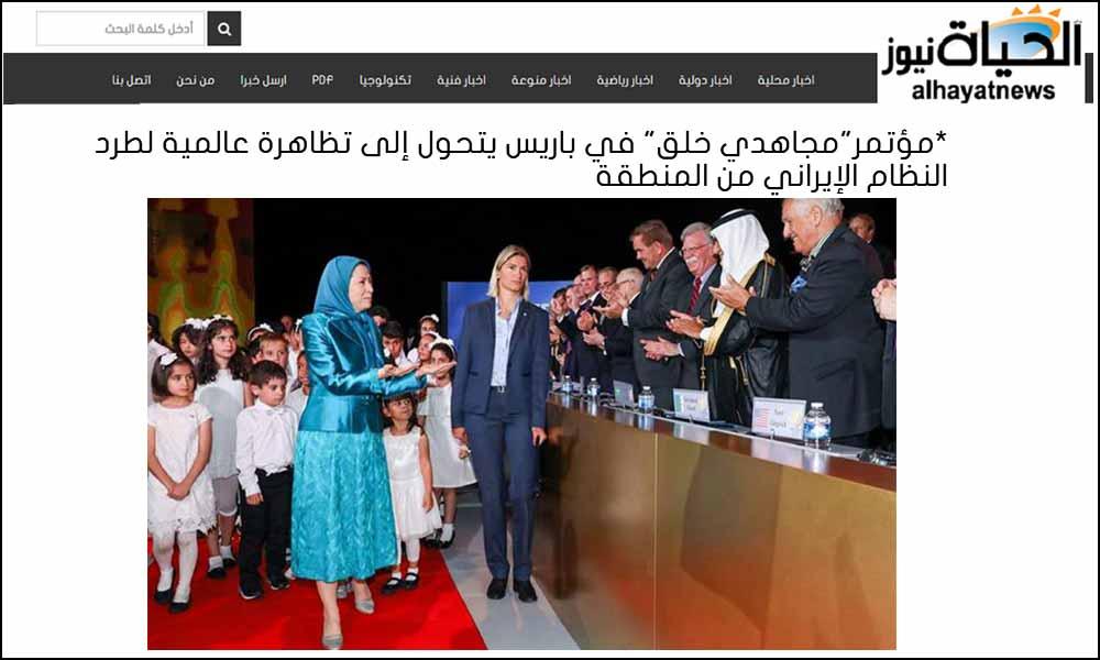 """مؤتمر""""مجاهدی خلق"""" فی باریس یتحول إلی تظاهرة عالمیة لطرد النظام الإیرانی من المنطقة"""