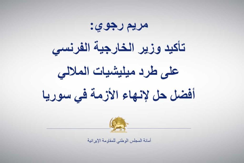 مريم رجوي: تأكيد وزير الخارجية الفرنسي على طرد ميليشيات الملالي أفضل حل لإنهاء الأزمة في سوريا