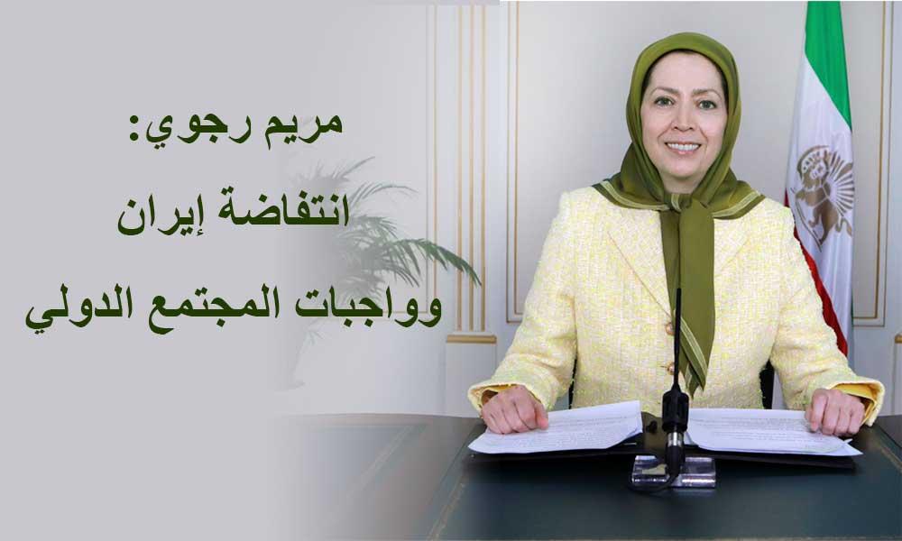 مريم رجوي: انتفاضة إيران وواجبات المجتمع الدولي