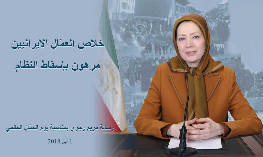 خلاص العمّال الإيرانيين مرهون بإسقاط النظام