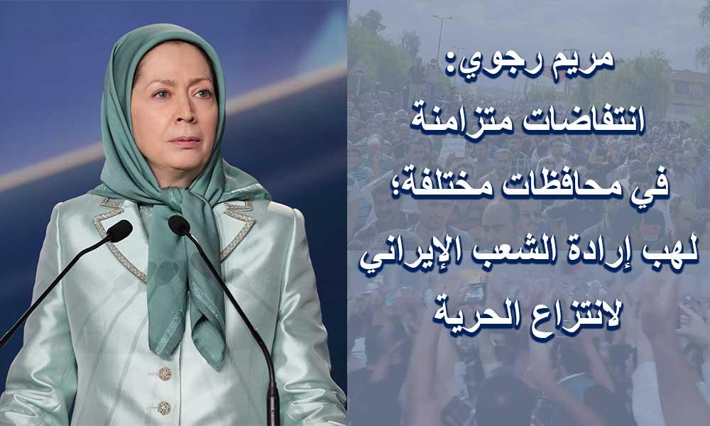 مريم رجوي: انتفاضات متزامنة في محافظات مختلفة؛ لهب إرادة الشعب الإيراني لانتزاع الحرية