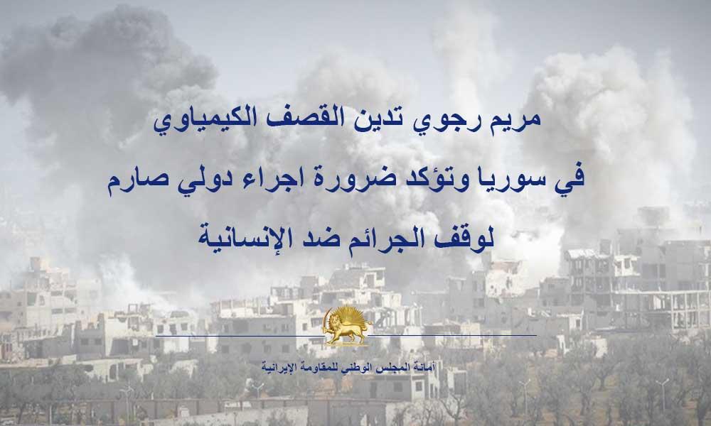 مريم رجوي تدين القصف الكيمياوي في سوريا وتؤكد ضرورة اجراء دولي صارم لوقف الجرائم ضد الإنسانية