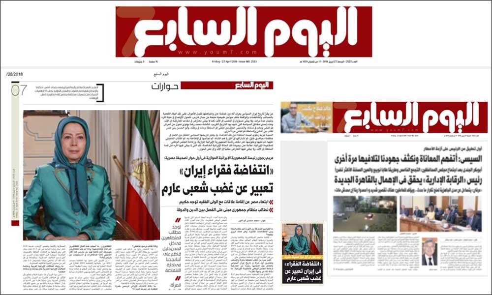 مقتطفات من مقابلة مريم رجوي مع صحيفة اليوم السابع المصرية