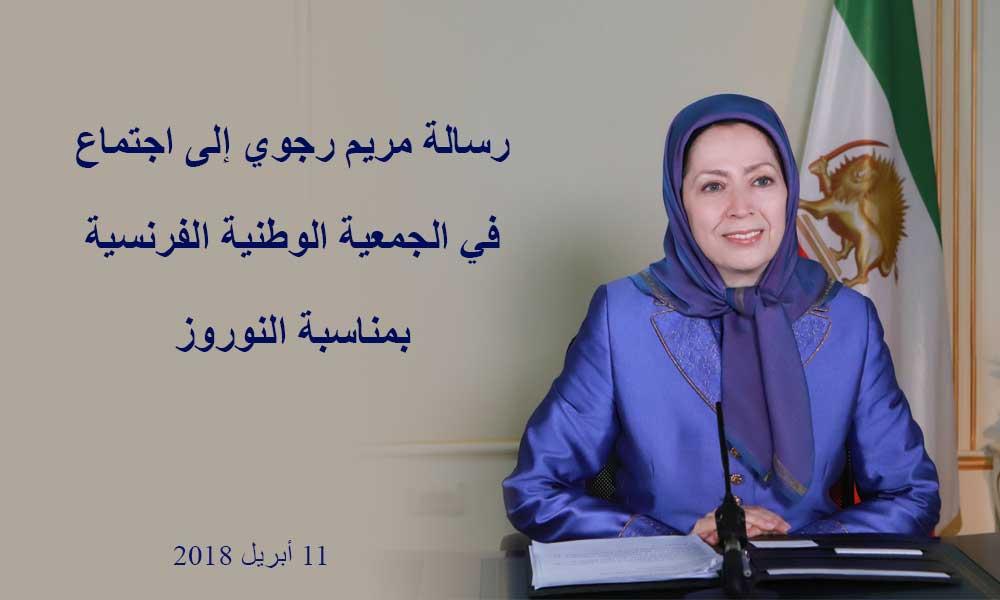 رسالة مريم رجوي إلى اجتماع في الجمعية الوطنية الفرنسية بمناسبة النوروز