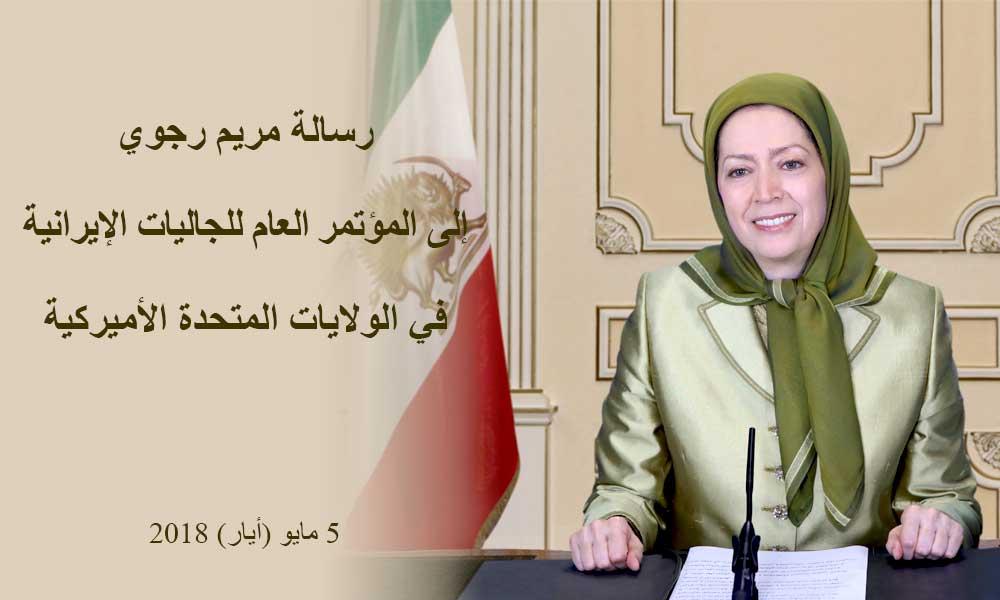 رسالة مريم رجوي إلى المؤتمر العام للجاليات الإيرانية في الولايات المتحدة الأميركية