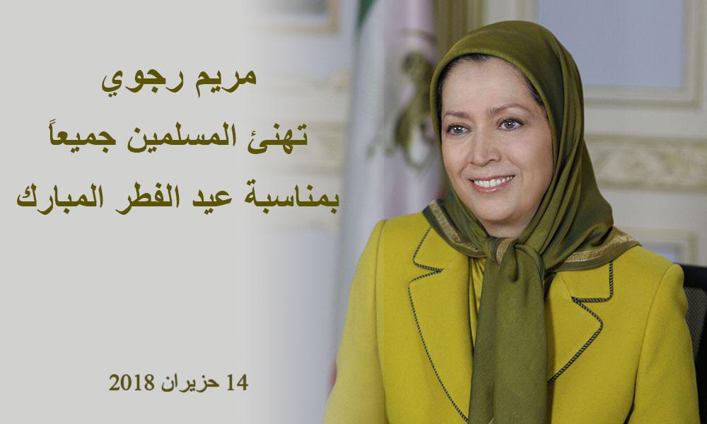 مريم رجوي تهنئ المسلمين جميعاً بمناسبة عيد الفطر المبارك
