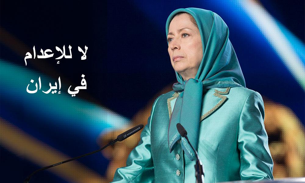 لا للإعدام في إيران