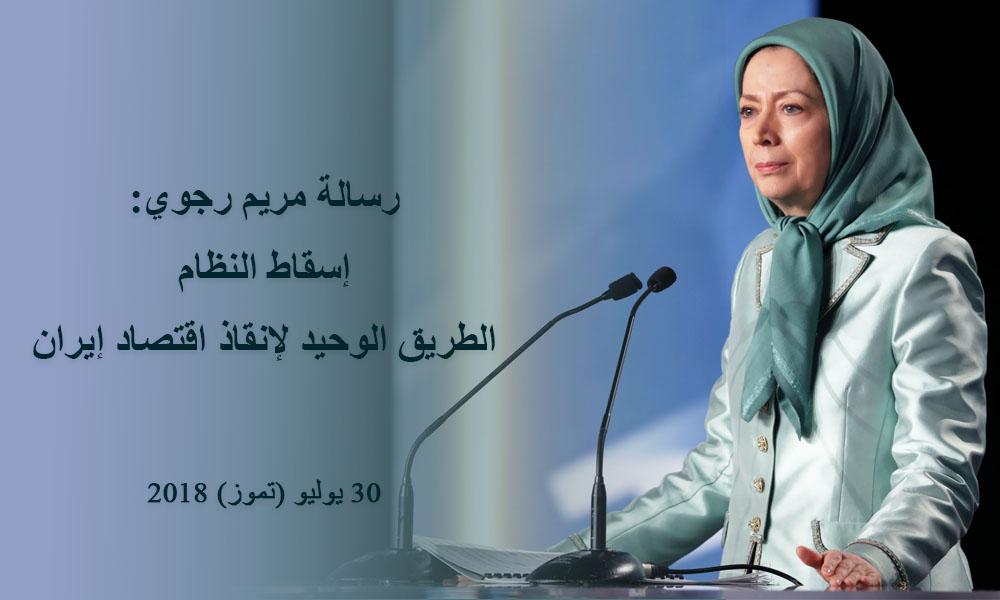 رسالة مريم رجوي: إسقاط النظام، الطريق الوحيد لإنقاذ اقتصاد إيران