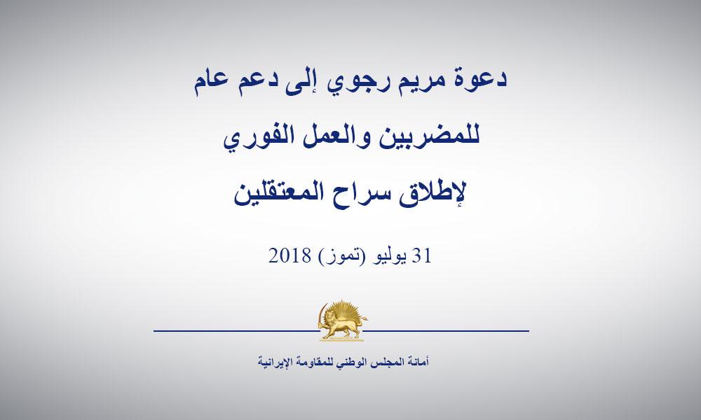 دعوة مریم رجوي إلى دعم عام للمضربين والعمل الفوري لإطلاق سراح المعتقلين