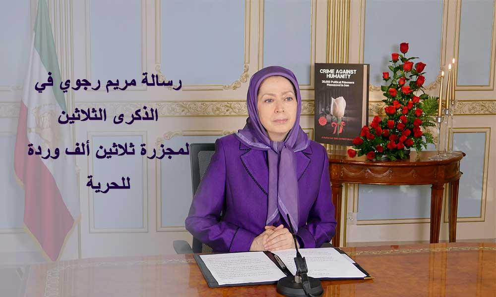 رسالة مريم رجوي في الذكرى الثلاثين لمجزرة ثلاثين ألف وردة للحرية