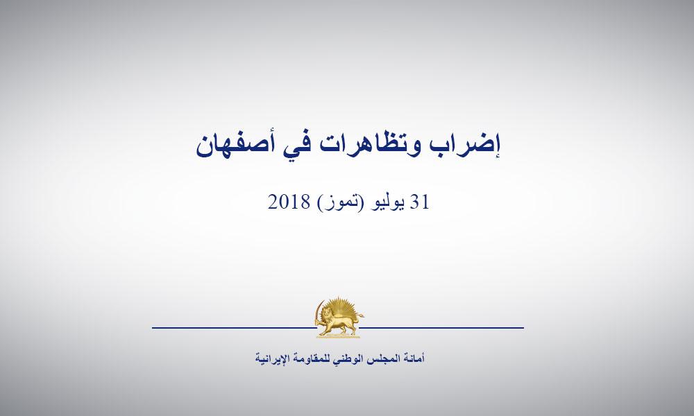 إضراب وتظاهرات في أصفهان