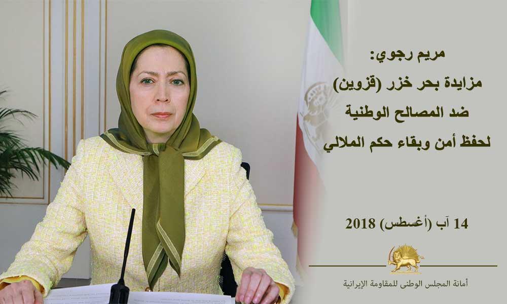 مريم رجوي: مزايدة بحر خزر (قزوين) ضد المصالح الوطنية لحفظ أمن وبقاء حكم الملالي