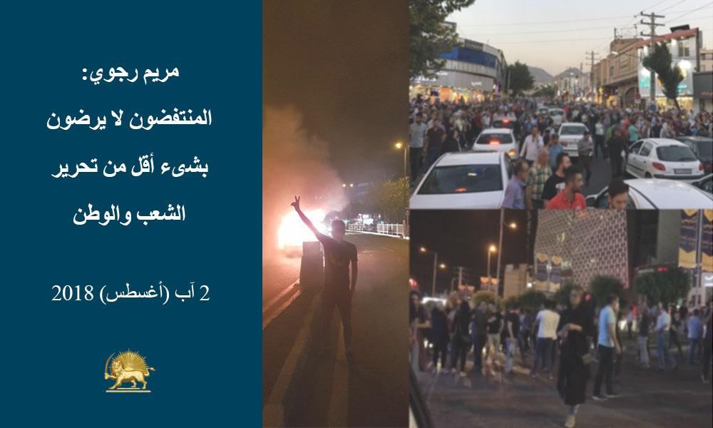 مريم رجوي: المنتفضون لا يرضون بشيء أقل من تحرير الشعب والوطن