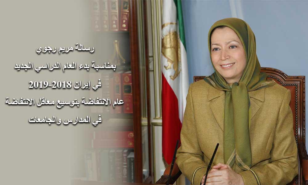 رسالة مريم رجوي بمناسبة بدء العام الدراسي الجديد في إيران  2018-2019
