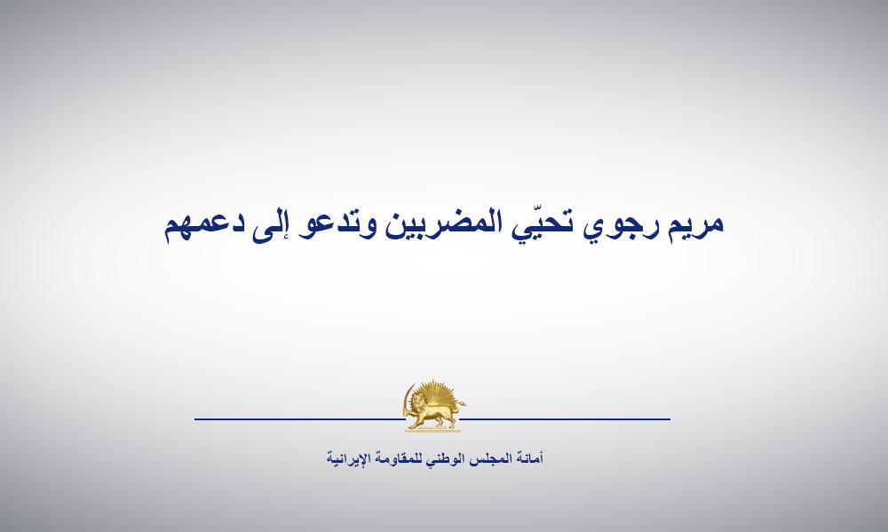 مريم رجوي تحيّي المعلمين المضربين في عموم إيران