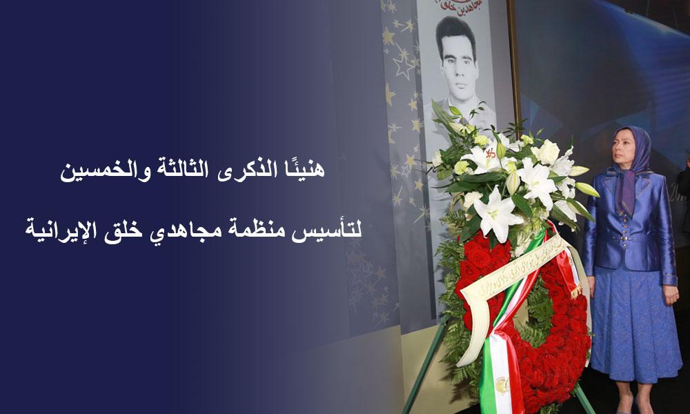 هنيئًا الذكرى الثالثة والخمسين لتأسيس منظمة مجاهدي خلق الإيرانية