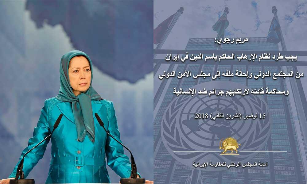 مريم رجوي: يجب طرد نظام الإرهاب الحاكم باسم الدين في إيران من المجتمع الدولي وإحالة ملفه إلى مجلس الأمن الدولي ومحاكمة قادته لارتكابهم جرائم ضد الإنسانية