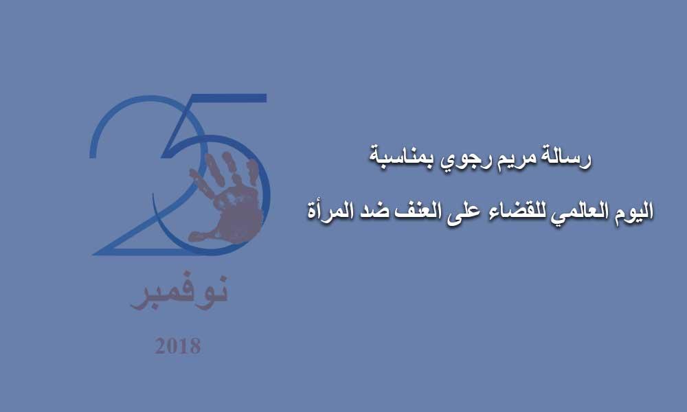 رسالة مريم رجوي بمناسبة اليوم العالمي للقضاء على العنف ضد المرأة