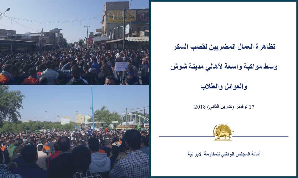 تظاهرة العمال المضربين لقصب السكر وسط مواكبة واسعة لأهالي مدينة شوش والعوائل والطلاب