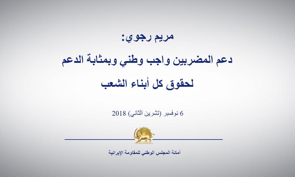 مریم رجوي: دعم المضربين واجب وطني وبمثابة الدعم لحقوق كل أبناء الشعب