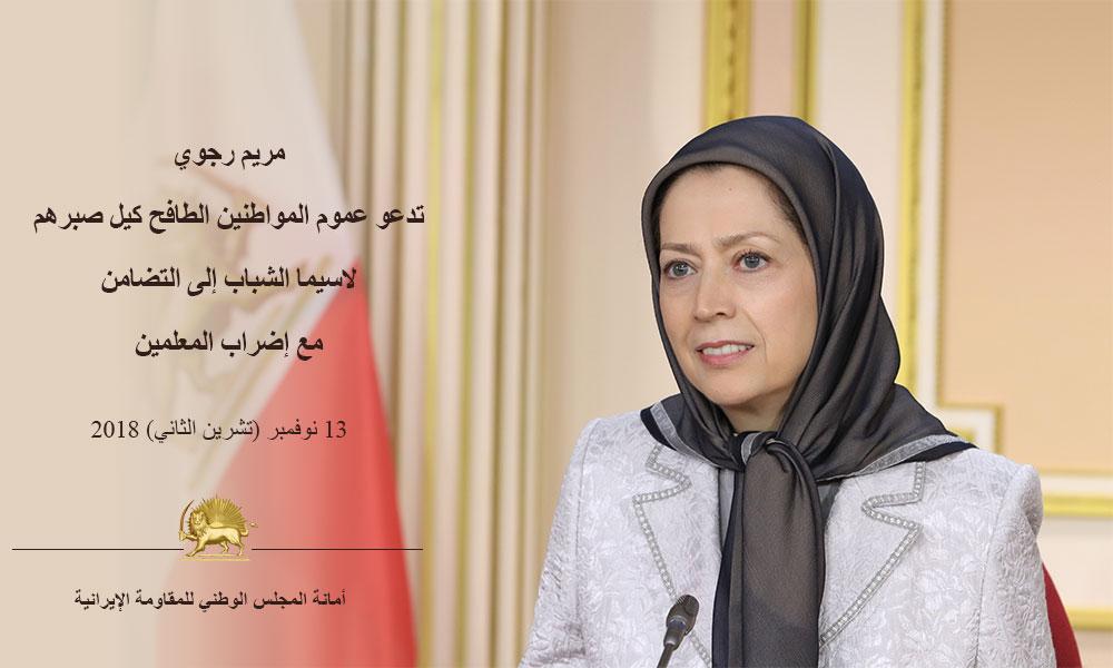مريم رجوي تدعو عموم المواطنين الطافح كيل صبرهم لاسيما الشباب إلى التضامن مع إضراب المعلمين