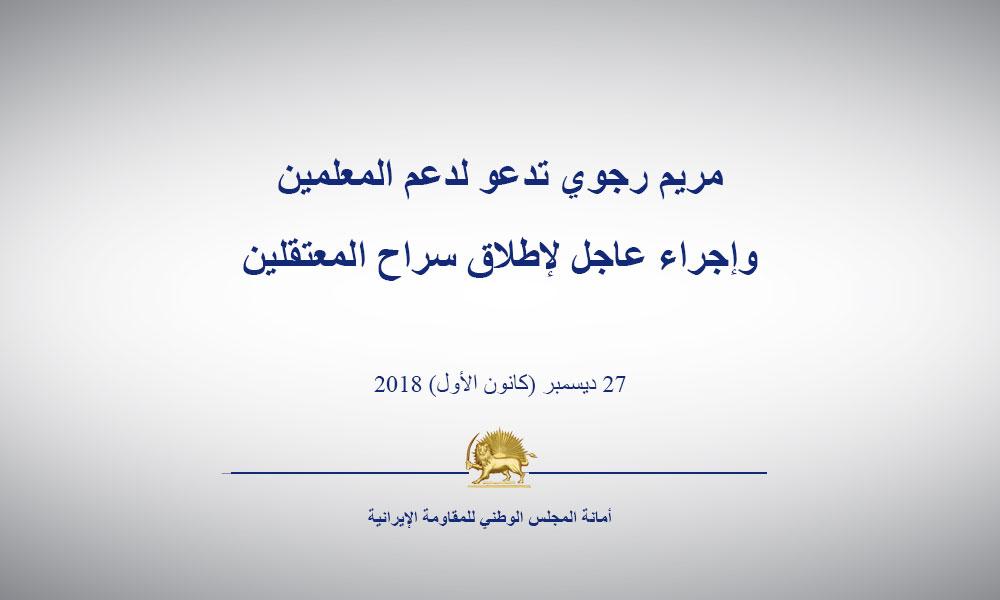 مریم رجوي تدعو لدعم المعلمين وإجراء عاجل لإطلاق سراح المعتقلين