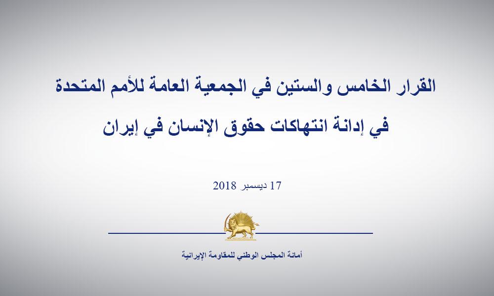 القرار الخامس والستين في الجمعية العامة للأمم المتحدة في إدانة انتهاكات حقوق الإنسان في إيران