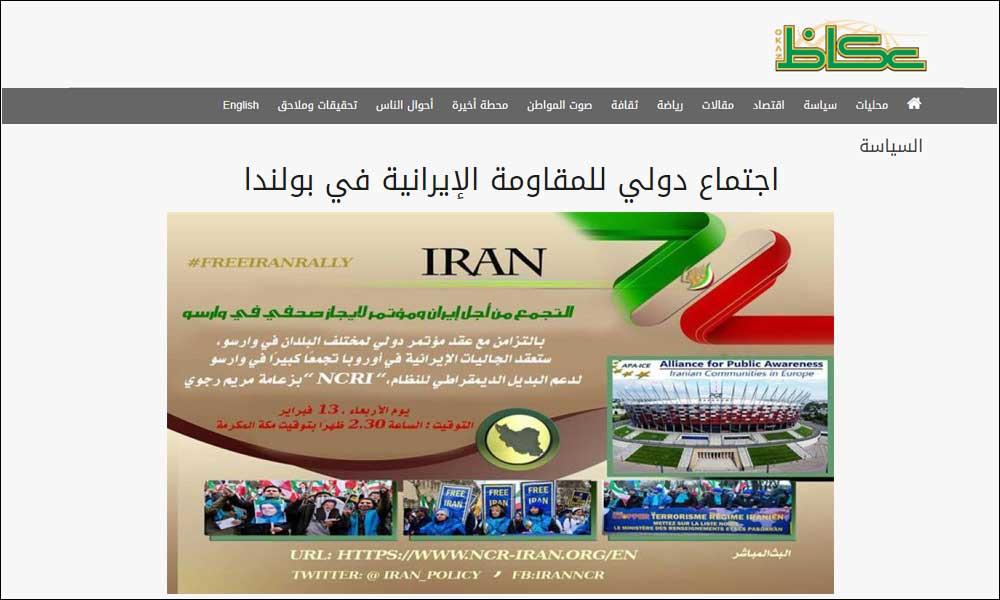 اجتماع دولي للمقاومة الإيرانية في بولندا