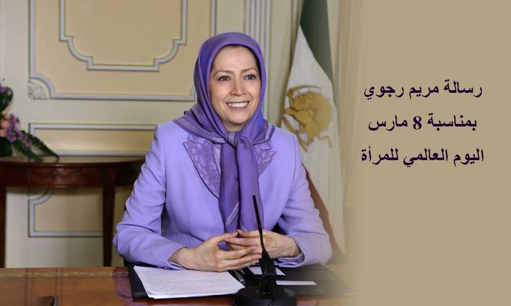 رسالة مريم رجوي بمناسبة 8 مارس اليوم العالمي للمرأة