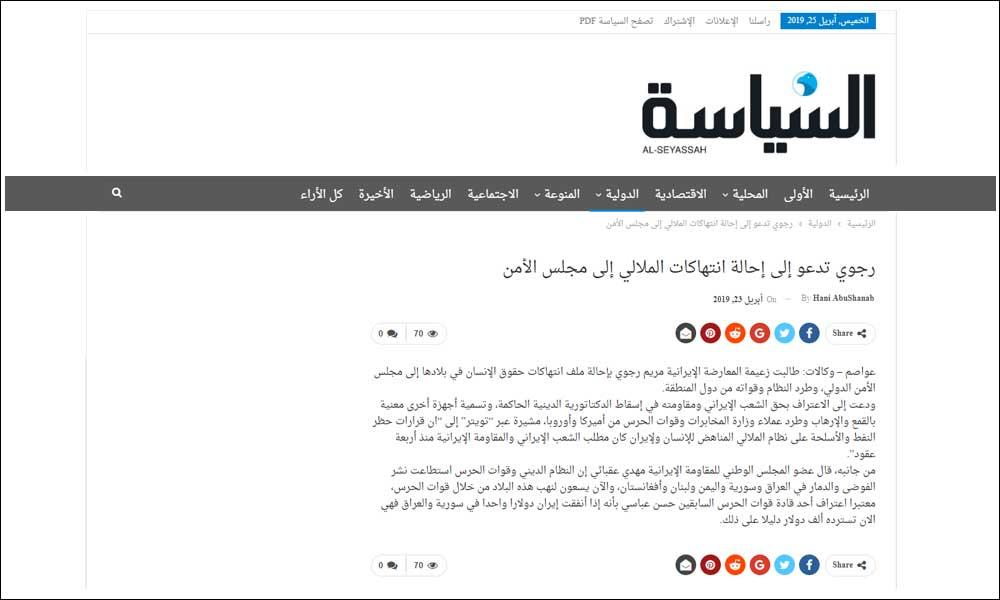 رجوی تدعو إلی إحالة انتهاكات الملالی إلی مجلس الأمن