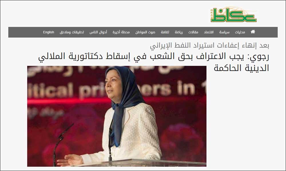 رجوی: یجب الاعتراف بحق الشعب فی إسقاط دكتاتوریة الملالی الدینیة الحاكمة