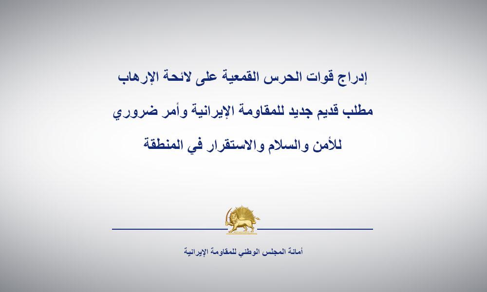 إدراج قوات الحرس القمعية على لائحة الإرهاب مطلب قديم جديد  للمقاومة الإيرانية وأمر ضروري للأمن والسلام والاستقرار في المنطقة