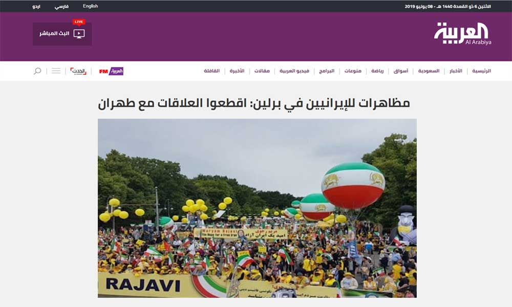 مظاهرات للإیرانیین فی برلین: اقطعوا العلاقات مع طهران