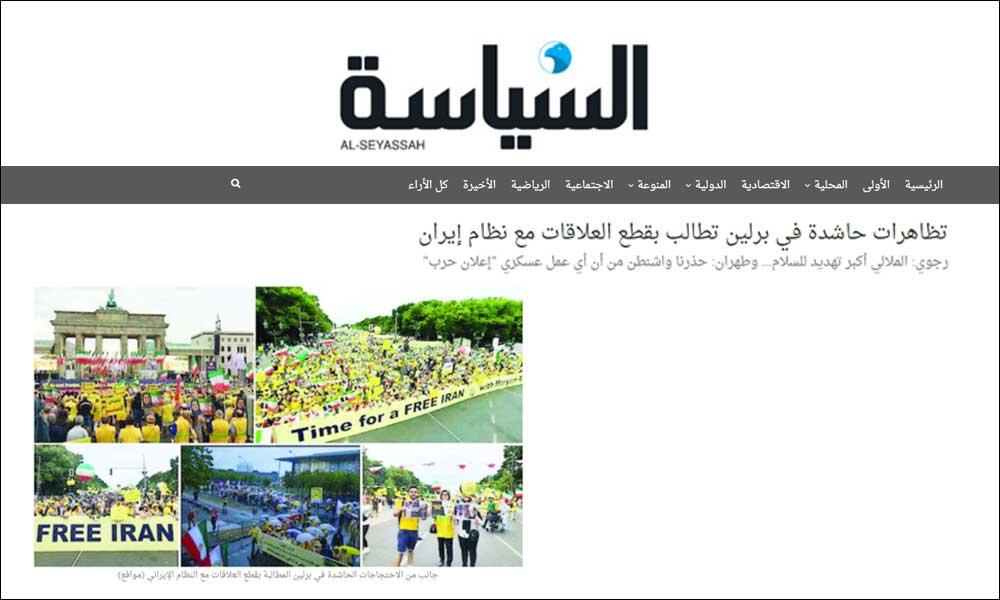 تظاهرات حاشدة فی برلین تطالب بقطع العلاقات مع نظام إیران