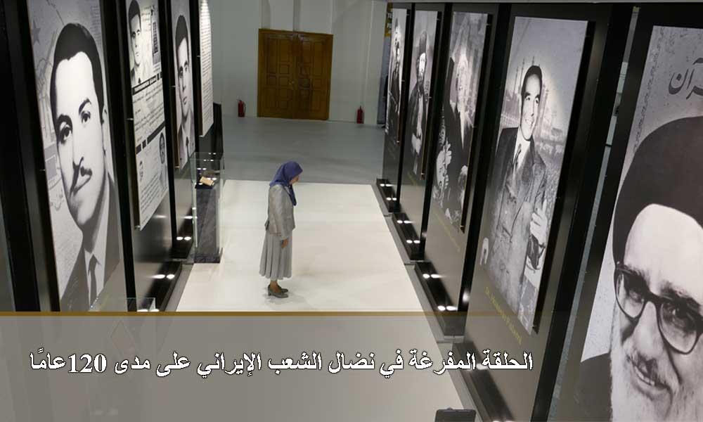 الحلقة المفرغة في نضال الشعب الإيراني على مدى 120 عامًا