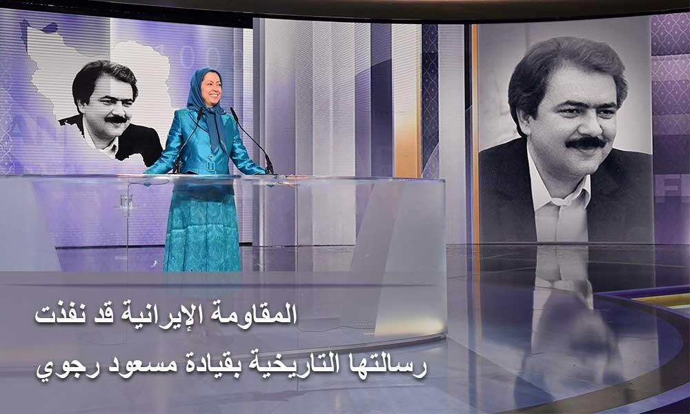 المقاومة الإيرانية قد نفذت رسالتها التاريخية بقيادة مسعود رجوي