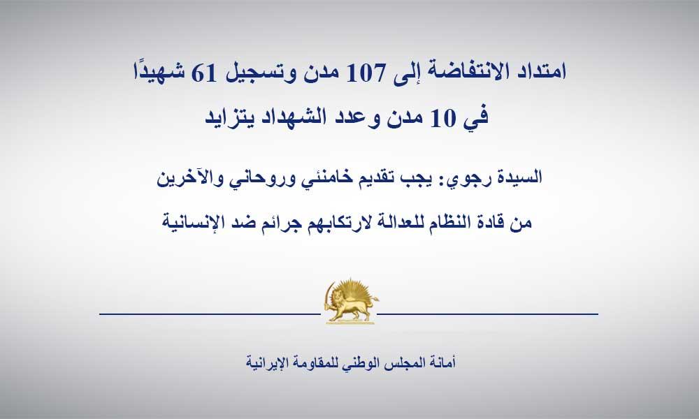 امتداد الانتفاضة إلى 107 مدن وتسجيل 61 شهيدًا في 10 مدن وعدد الشهداد يتزايد