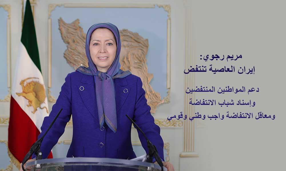 مريم رجوي: إيران العاصية تنتفض